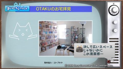 torosute2009/10/23 OTACOOL 11