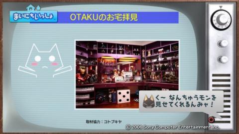 torosute2009/10/23 OTACOOL 12