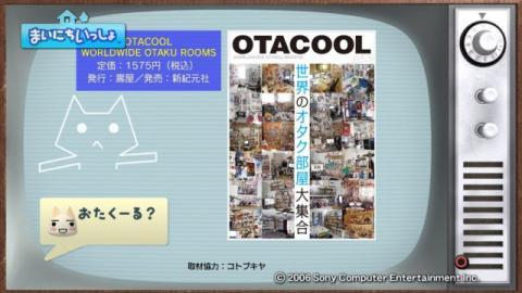 torosute2009/10/23 OTACOOL 16