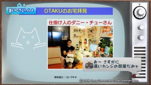 torosute2009/10/23 OTACOOL 18