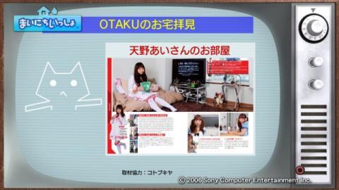 torosute2009/10/23 OTACOOL 23