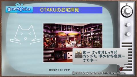 torosute2009/10/23 OTACOOL 26