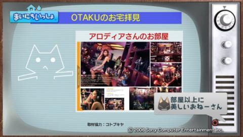 torosute2009/10/23 OTACOOL 28