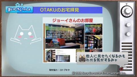 torosute2009/10/23 OTACOOL 34