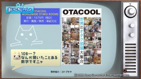 torosute2009/10/23 OTACOOL 35