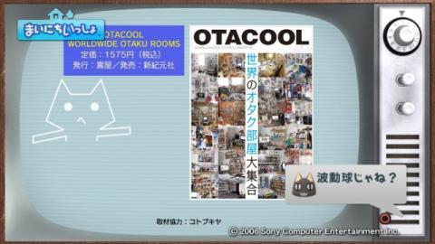 torosute2009/10/23 OTACOOL 36