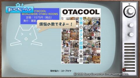 torosute2009/10/23 OTACOOL 37