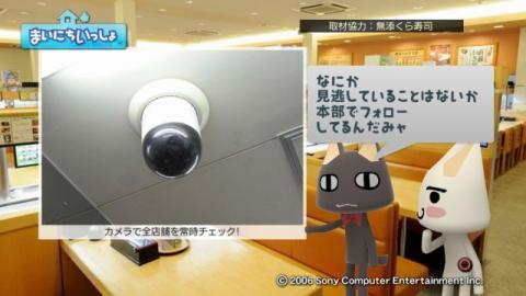 torosute2009/10/25 くら寿司 7
