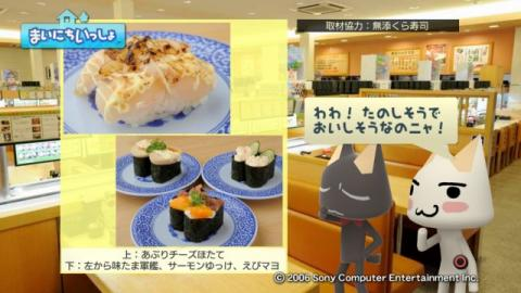 torosute2009/10/25 くら寿司 15