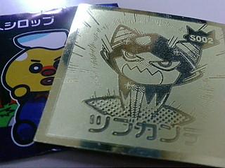 torosute2009/10/25 くら寿司 17