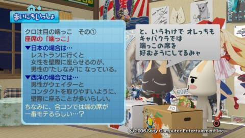 torosute2009/10/26 端っこ 7