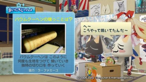 torosute2009/10/26 端っこ 12