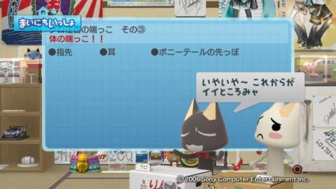torosute2009/10/26 端っこ 22