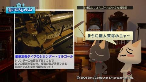 torosute2009/10/28 オルゴールの博物館 11