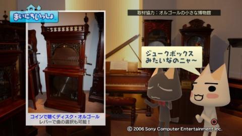 torosute2009/10/28 オルゴールの博物館 12