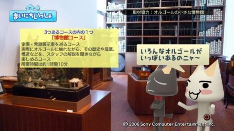 torosute2009/10/28 オルゴールの博物館 13