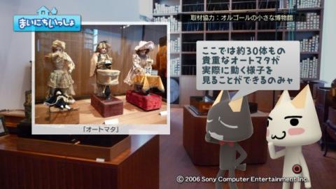 torosute2009/10/28 オルゴールの博物館 21
