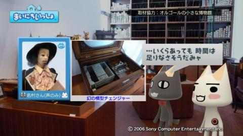 torosute2009/10/28 オルゴールの博物館 26