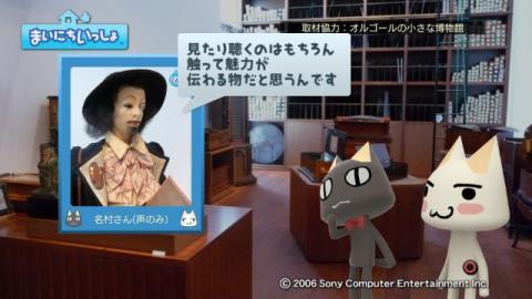 torosute2009/10/28 オルゴールの博物館 28