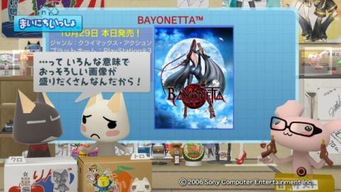 torosute2009/10/29 ベヨネッタ 4