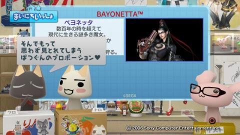 torosute2009/10/29 ベヨネッタ 9