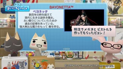 torosute2009/10/29 ベヨネッタ 13