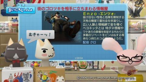 torosute2009/10/29 ベヨネッタ 24