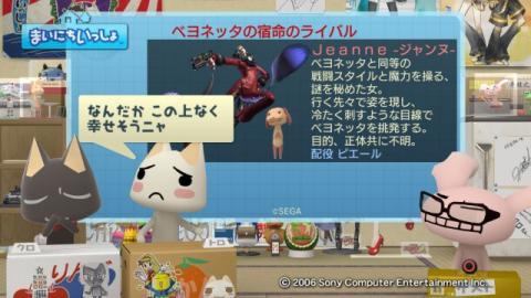 torosute2009/10/29 ベヨネッタ 28