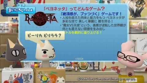 torosute2009/10/29 ベヨネッタ 32