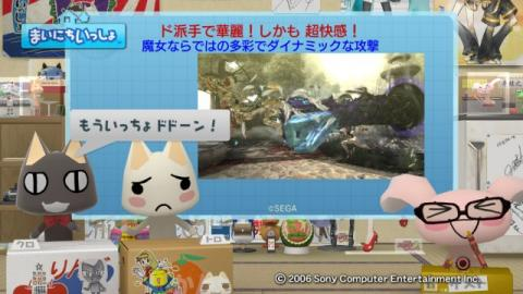 torosute2009/10/29 ベヨネッタ 41