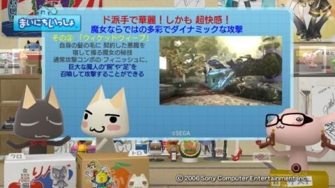 torosute2009/10/29 ベヨネッタ 42