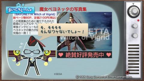 torosute2009/10/29 ベヨネッタ 52