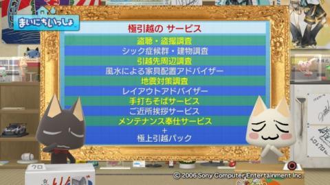 torosute2009/10/30 お引っ越し前日 4