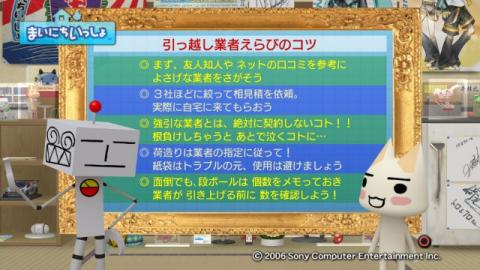 torosute2009/10/30 お引っ越し前日 7