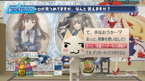 torosute2009/10/30 お引っ越し前日 14