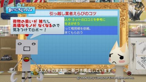 torosute2009/10/30 お引っ越し前日 19