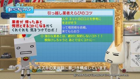 torosute2009/10/30 お引っ越し前日 21
