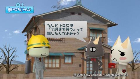 torosute2009/10/31 まいにちいっしょ 8