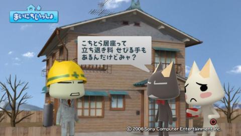 torosute2009/10/31 まいにちいっしょ 9