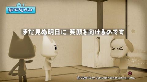 torosute2009/10/31 まいにちいっしょ 32