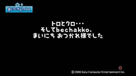 torosute2009/10/31 まいにちいっしょ 50