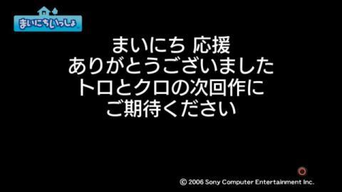 torosute2009/10/31 まいにちいっしょ 56