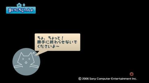 torosute2009/10/31 まいにちいっしょ 57
