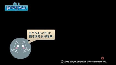 torosute2009/10/31 まいにちいっしょ 58