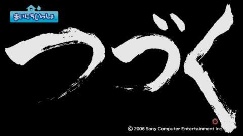 torosute2009/10/31 まいにちいっしょ 59