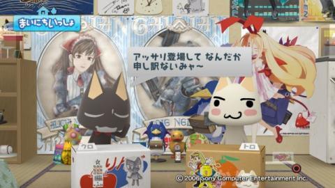 torosute2009/11/1 帰ってきたトロステ 2