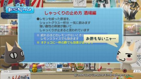 torosute2009/11/1 しゃっくり