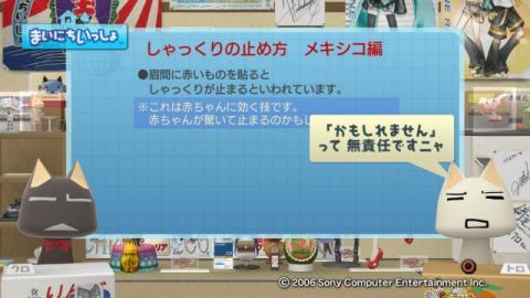 torosute2009/11/1 しゃっくり 4