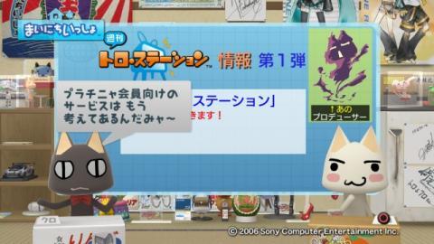 torosute2009/11/1 週トロ情報 2