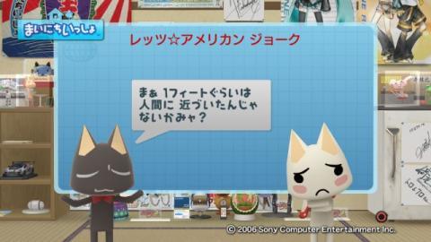 torosute2009/11/2 アメジョ 13